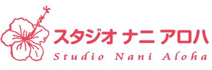 スタジオ ナニ アロハ Logo